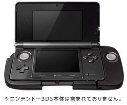 3DS attachment